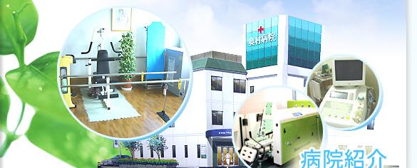 和泉市 和泉府中 病院 内科 外科 整形外科